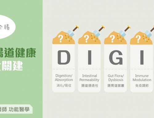 萬病始於腸,挖掘腸道健康5大關鍵