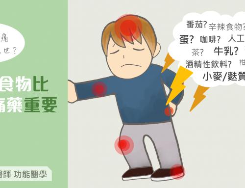 慢性疼痛讓你厭世!? 吃對食物比吃止痛藥重要