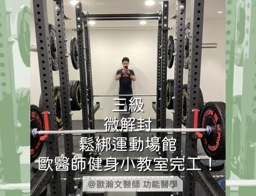 疫情三級微解封 歐醫師健身小教室完工!