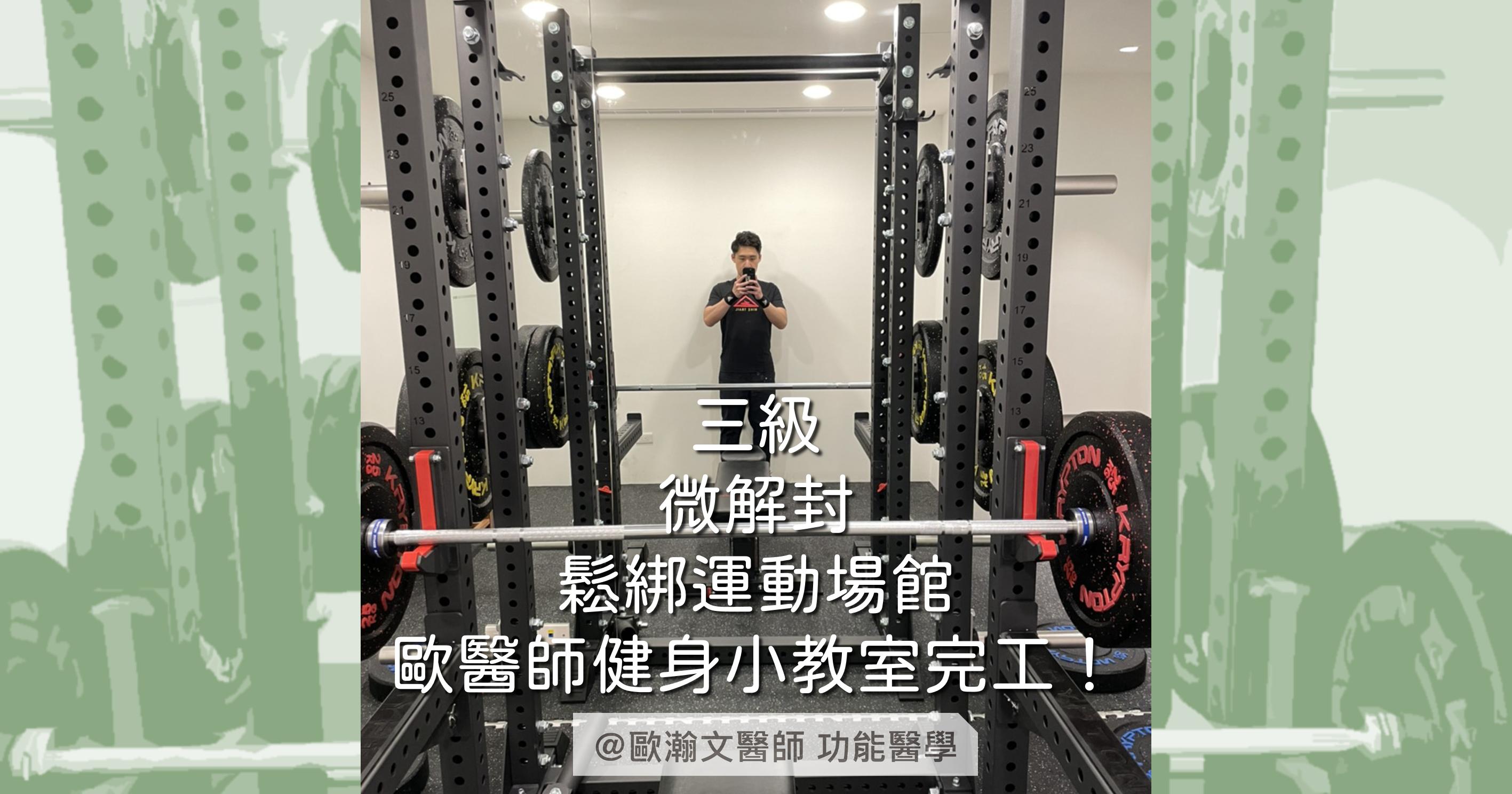 歐瀚文 健身教室